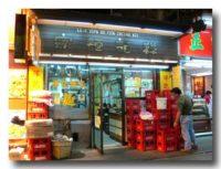 招牌蝦子撈麺の店:祥記麺家 外観