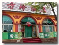 方玲酒店 旅順の田舎食堂