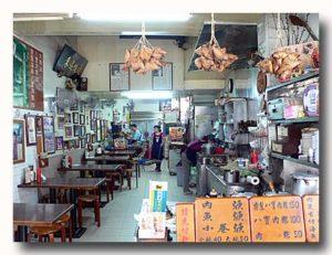 台南 百年肉粽 再発号店内