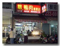 鴨肉飯 鵞肉飯 専門店(高雄