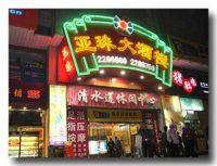 亜珠海鮮大酒楼