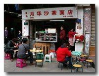 月華沙茶麺の外観