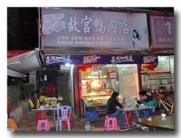 故宮鴨肉店