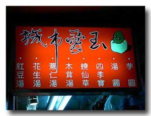 台湾風汁粉の屋台の看板