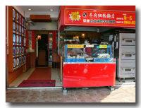 老董牛肉細粉麺店 入り口