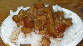 滷肉飯/魯肉飯 lǔ ròu fàn [豚バラそぼろご飯]