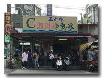 潮州冷熱冰 店舗外観