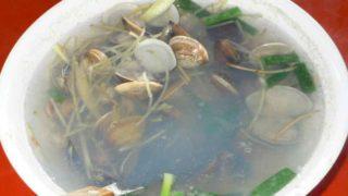 蛤蜊湯 gé lí tāng [ハマグリのスープ]