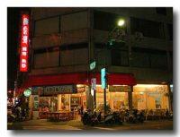 娜魯湾 昔の店舗の外観