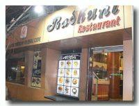 Radhuni Restaurant コルカタ 外観