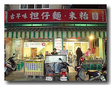 高雄 タンズィー麺などをだす庶民食堂