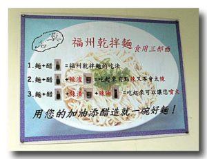 福州乾拌麺 の食べ方