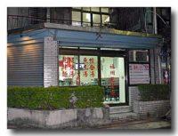 福州乾拌麺  お店外観
