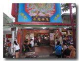 東華麺茶 外観