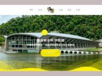 宜蘭礁溪甲鳥園 のウェブサイトサムネイル