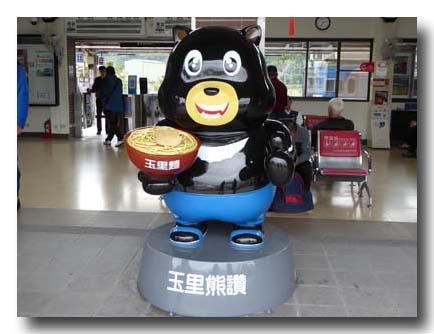 台湾鉄道のキャラクターが玉里名物を持っているところ
