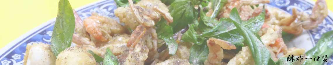 ヘッダー(酥炸一口蟹)