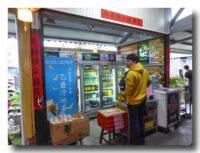 水月軒鮮蝦美食の飲料区